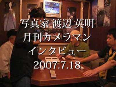 20070719