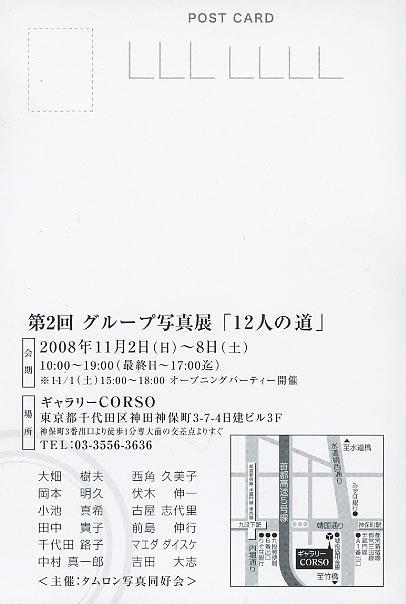 20081021b