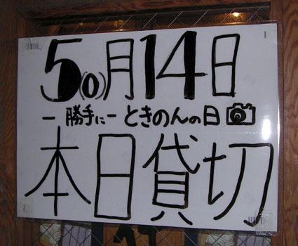20090514a